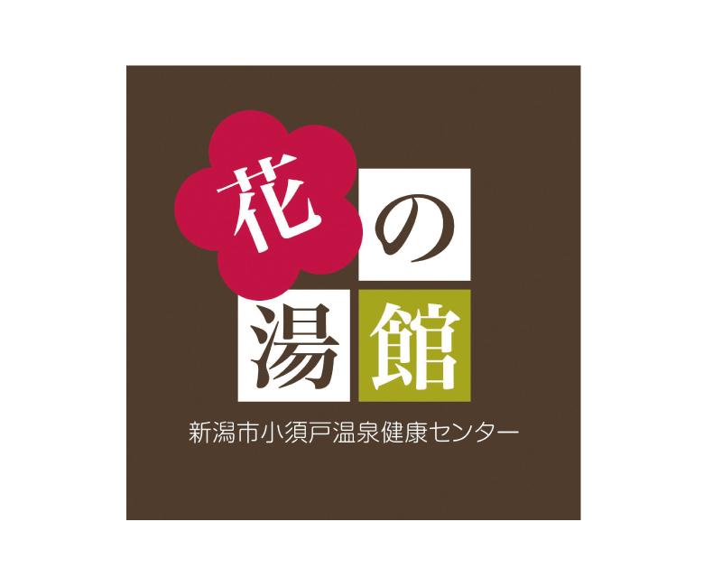 花の湯館ロゴ(修正)